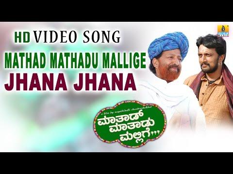 Mathad Mathadu Mallige |