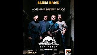 �������� ���� 26 февраля 2017 / TheRybushkinBluesBand / Челябинск - TheBOCHKA ������