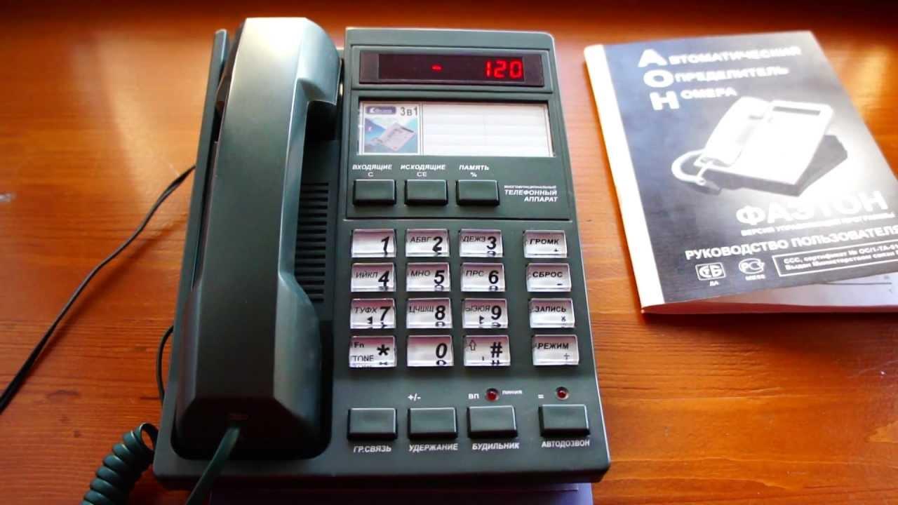 Инструкция аон русь телефон