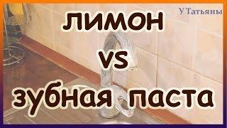Лимон vs зубная паста - чистим краны. Как отмыть кран от известкового налёта и ржавчины.