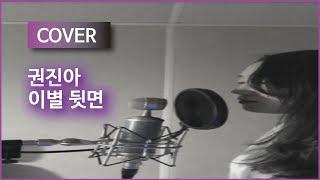[쩌라동] 음색 예쁘다...ㄷㄷ 권진아(Kwon Jin-Ah) - 이별 뒷면(Behind the page) 이런 꽃 같은 엔딩(Flower ever after) OST cover - Stafaband