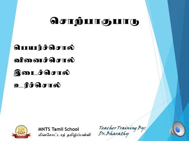 Teacher Training by Dr.Bharathy சொற்பாகுபாடு