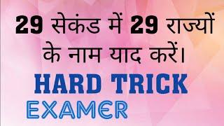 states of india name gk trick : all 29 states