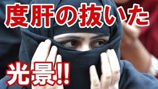 衝撃!外国人が感動「日本人はベスト!」イスラム教徒がある日本人に度肝を抜いた瞬間に世界中が驚きと感動の声!その理由とは?【海外の反応】【すごい日本】