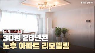 내추럴&우드 스타일로 꾸며본 30평대 아파트 리…