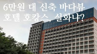 인천 영종도 호캉스 _ RGB 스카이 호텔 후기(RGB…