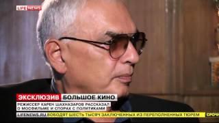 Карен Шахнахаров   Большое кино, интервью с Евгенией Паничкиной