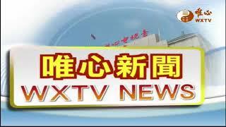 【唯心新聞 322】  WXTV唯心電視台