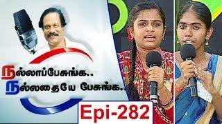 Healthy Mind or Healthy Physic ? #11 | Nalla Pesunga Nalladhaye Pesunga | Leoni Tamil Debate Show