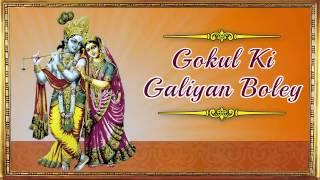 Gokul Ki Galiyan Boley - Krishna Bhajans - Lord Krishna Devotional Songs - Bal Gopal