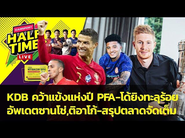 KDB ซิวแข้งแห่งปี PFA-โด้กดทะลุร้อย-อัพเดตซานโช่,ติอาโก้ | Siamsport Halftime 09.09.63
