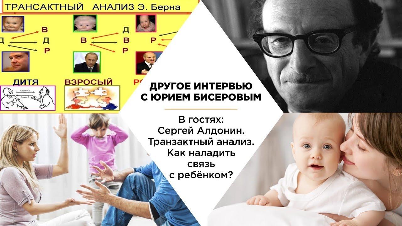 Как наладить связь с ребенком? Эрик Берн: транзактный анализ. Игры, в которые играют люди
