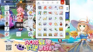 【魯蛋】Mobile 《RO仙境傳說:守護永恆的愛》8/23
