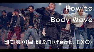 Dance Tutorial #3. | How to do Body Wave | 바디웨이브 하는 법 (feat. Sistar, EXO)