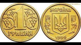 Международный розыгрыш монеты 1 гривна 1996 года/ International coin raffle