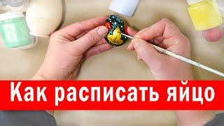 Как сделать роспись деревянного яйца к Пасхе. Хохломская роспись своими руками. Как расписать яйцо.