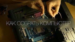 Как собрать компьютер самому: Полный гайд по сборке(Думаете о новом компьютере? Возможно, стоит рассмотреть вариант сборки компьютера самому - в этом видео..., 2016-09-17T10:27:19.000Z)