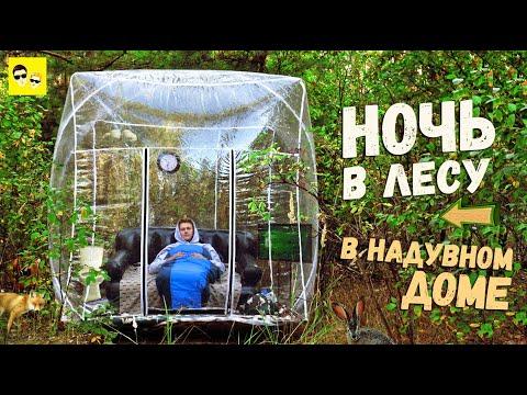 АЭРО ДОМ В ЛЕСУ - DIY 24 ЧАСА В ЛЕСУ
