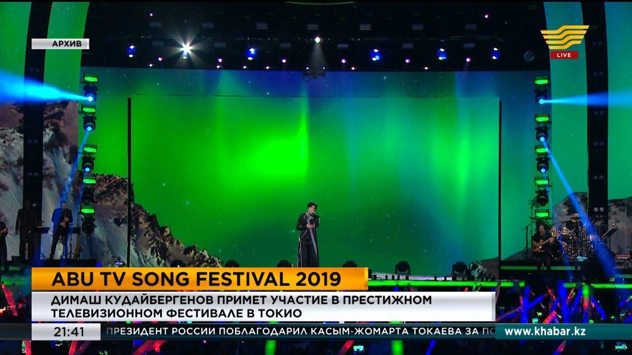 Димаш Кудайбергенов примет участие в престижном телевизионном фестивале в Токио