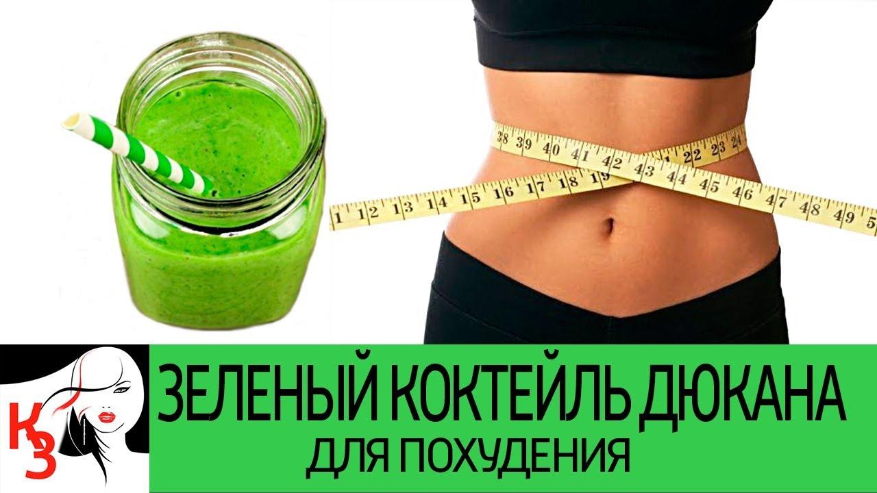 ЗЕЛЕНЫЙ КОКТЕЙЛЬ ДЮКАНА для похудения | белковые коктейли для похудения цены