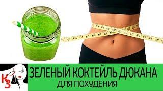 ЗЕЛЕНЫЙ КОКТЕЙЛЬ ДЮКАНА для похудения без вреда здоровья. Как принимать. Противопоказания