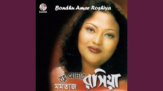 Amar Sona Bondhure