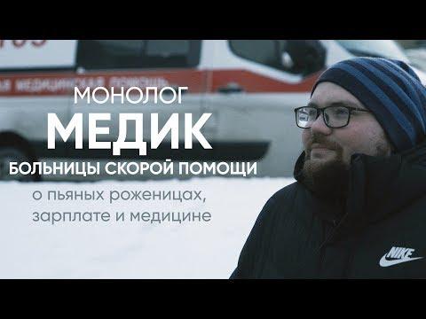Медик скорой (БСМП):