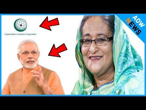 ভারতকে মুসলিম বিশ্বে ঢুকাতে বাংলাদেশেরে তোড়জোড় !! Make India observer in forum of Islamic nations