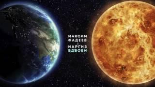 Download НАРГИЗ feat. МАКСИМ ФАДЕЕВ — ВДВОЁМ | OFFICIAL AUDIO Mp3 and Videos