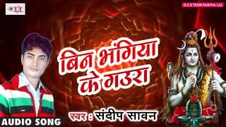 बिना भंगिया के गउरा - Sandeep Sawan - Bhojpuri Saavn Song 2017 - Bina Bhangiya Ke Gaura Aawat Naahi thumbnail