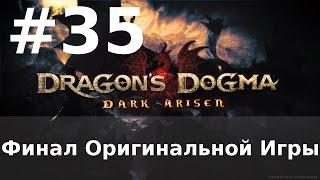 Dragon's Dogma: Dark Arisen PC #35 - The Final Battle ● Финальная Битва с Драконом