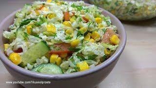 Салат с Пекинской капустой / Вкусно и Просто!