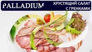Европейская кухня от Palladium