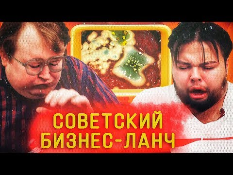 СОВЕТСКИЙ БИЗНЕС - ЛАНЧ
