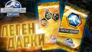 Золотой Приз И Чистое Золото - Jurassic World The Game #122