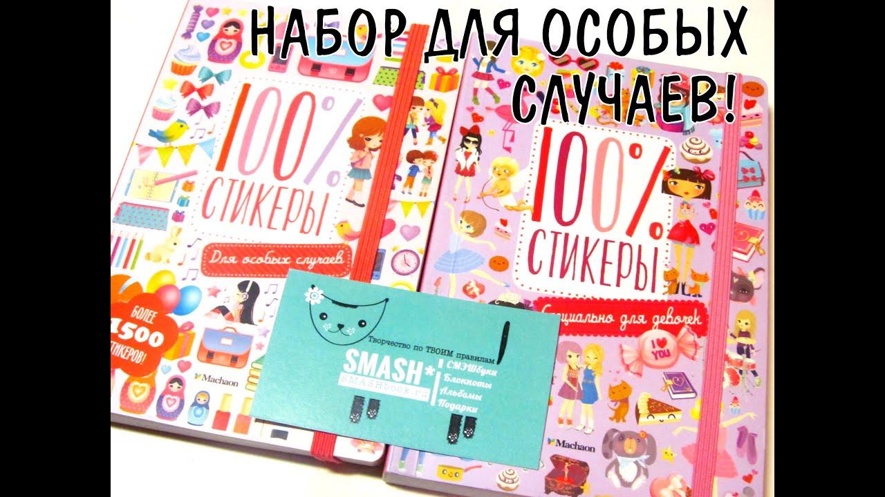 Купить книгу «для особых случаев» автора и другие произведения в разделе книги в интернет-магазине ozon. Ru. Доступны цифровые, печатные и аудиокниги. На сайте вы можете почитать отзывы, рецензии, отрывки. Мы бесплатно доставим книгу «для особых случаев» по москве при общей сумме.