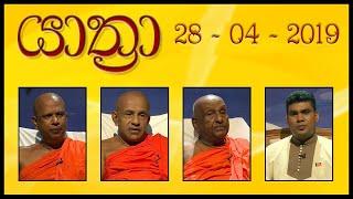 YATHRA - යාත්රා | 28 - 04 - 2019 | SIYATHA TV Thumbnail