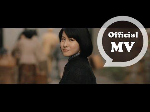 田馥甄 Hebe Tien [ 看淡 As it is ] (電視劇「一把青」片頭曲) Official Music Video