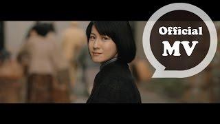 田馥甄 Hebe Tien [ 看淡 As it is ] (電視劇「一把青」片頭曲) Official Music Video thumbnail