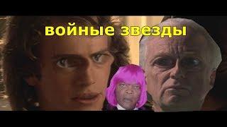 Войные Звезды 3 Месть Энакина l RYTP