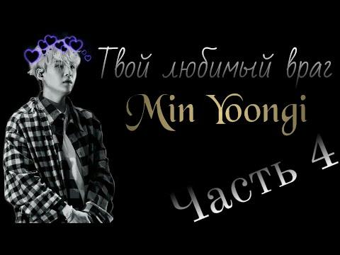 Твой любимый враг ~ Мин Юнги|Часть 4|Романтический конец💕