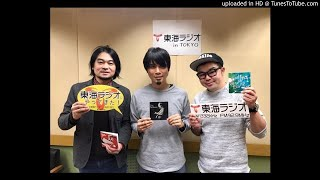 2017.12.14 OA ・東海ラジオ(AM1332kHz、FM92.9MHz、radiko.jp)にて毎週...