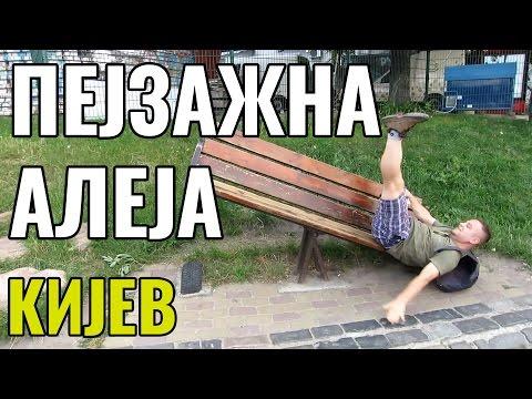 Kijev, Ukrajina: Pejzažna aleja (Glupa klupa i plava mačka protiv tajkuna)