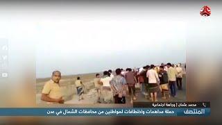 حملة مداهمات واختطافات لمواطنين من محافظات الشمال في عدن