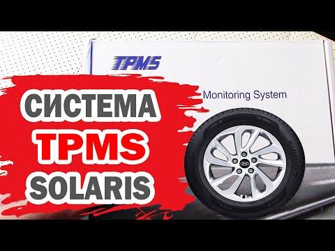 Система контроля TPMS для Hyundai Solaris (Хендай Солярис) и Kia Rio (Киа Рио)