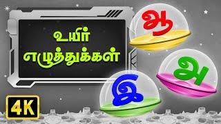 உயிர் எழுத்துக்கள் (Uyir Ezhuthukal) | Ilakana Padalgal | Tamil Rhymes For Kids