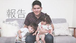 【ご報告】新しい家族が増えました。。。。。♡【家族】