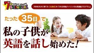http://m-md.net/info/7plusbilingual ←子供を天才に育てる【七田式】の...