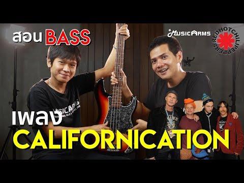 สอน Bass เพลง Californication - Red hot chili peppers