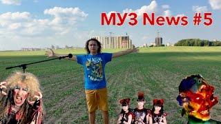 Новые клипы Metallica и Green Day / BABYMETAL покоряют Мир